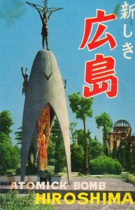 Sadako Peace Memorial - postcard purchased in 1962