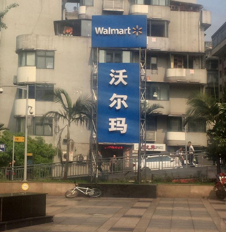 CH-Chongking-Walmart