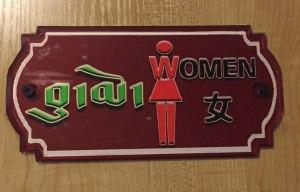 Tibet-toilet-sign